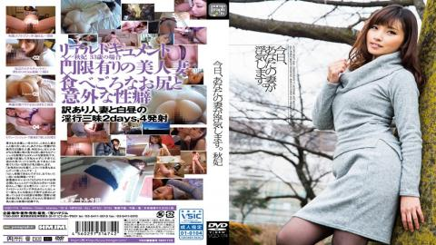 VGD-174 - Today, Your Wife Is Having An Affair.Autumn Princess - Hmjm