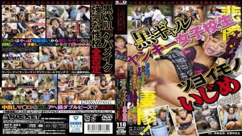 RCT-884 - Black Gal Yankee School Girls Tsuyoimono Bullying - Rocket