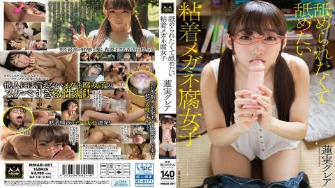MMAR-001 - I Want To Be Licked And I Want To Lick Sticky Glasses Rotting Female Lotus Crea - Marrion