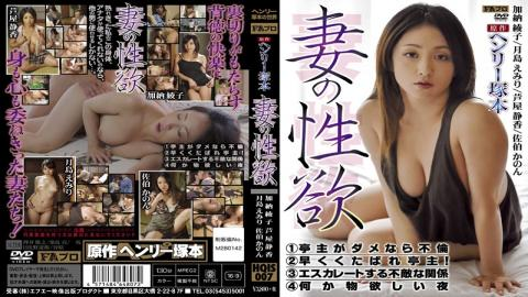 HQIS-007 - If No Good Is Libido 1 Husband Of Henry Tsukamoto Original Wife Affair 2 Early Fuck Husband! 3 A Fearless Relationship To Escalate 4 Something Material Want Night - FA Pro . Platinum