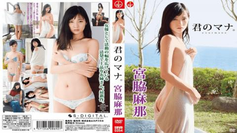 S-DIGITAL SBVD-0354 Your Mana./ Mana Miyawaki - S-DIGITAL