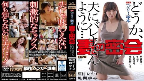 HQIS-020 Assignation Of Henry Tsukamoto Original Wife Somehow So That It Does Not Bale To Her Husband ...