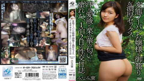 APAA-369 Ran Minami Determined Deep And Rich Sex With A Perverted Pantyless Young Lady - Aurora Project