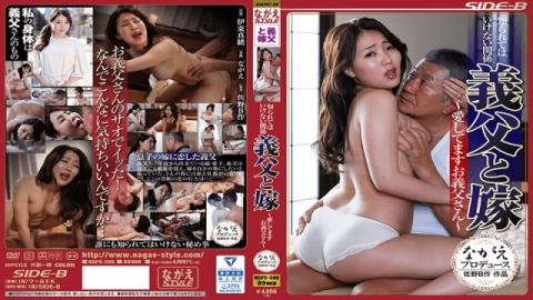 NagaeStyle NSPS-599 Mao Ito Do Not Be Known Relations Father-in-law And Bride I Love You Okajin San - Nagae Style