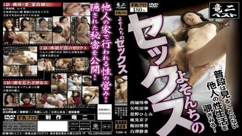 RABS-029 - Yosonchi Of Sex Usually Is Seen Looking Through The Sex Lives Of Others Never See - FA Pro . Platinum