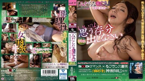 SDMU-743 - SOD Romance × French Priest lutty Widow – Her Mother Is My Only AV Actress Ikki Mika   - SOD Create