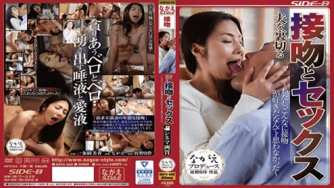 Nagae Style NSPS-609 Kimika Ichijo I Did Not Think She Likes Kissing So Much Kissing Betraying Her Husband And Sex - Nagae Style