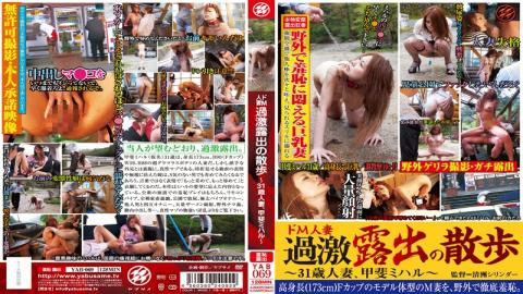 YAB-069 - Married To 31-year-old Married Woman Walk Of Radical Exposure Mode M, Michal – Kai - Ei Ten