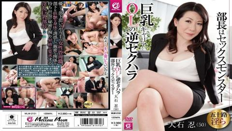 MLW-2151 Reverse Sexual Harassment - Director Of Busty Career OL Sex Monster Shinobu Oishi