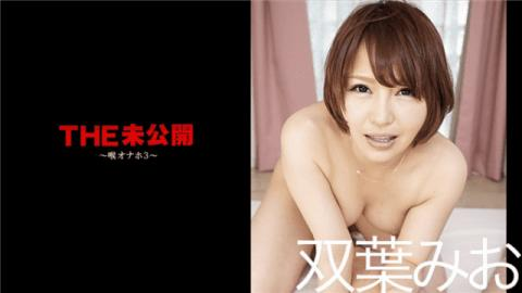 Caribbeancom 060717-001 Mio Futaba THE Undisclosed Throat Onaho 3