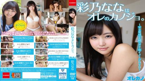 GAOR-109 Ayano Nana Girlfriend Of Me.