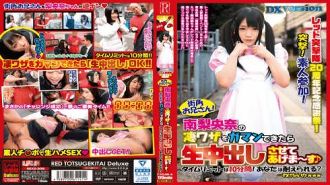 Red REXD-308 Riona Minami Red Shock Troops 20th Anniversary Thanksgiving!Assault!Amateur Participation!Street Corner Older Brother - Red