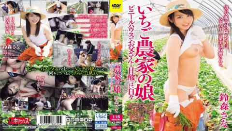 KTKX-118 Dad Daughter Vinyl House Of Strawberry Farmers And Sweet And Sour Day-to-day Sana Suzumori