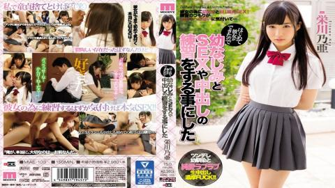 MIAE-103 - I Was Able To Do Her For The First Time So I Decided To Practice SEX And Vaginal Cum Shot With My Childhood Friend,Eikawa Ooa - MOODYZ