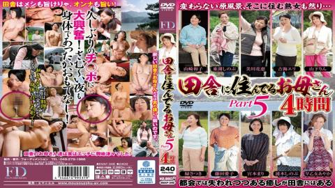 EMAF-345 - Mom Who Lives In The Countryside PART5 4 Hours - Four Dimension / Emmanuelle