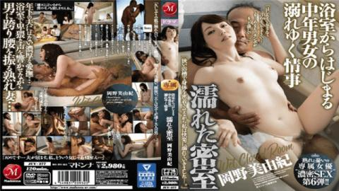 Madonna AV JUY-277 Miyuki Okano Slut Bathroom Middle-aged Men And Womens Drowning Affair Beginning From The Bathroom Wet Room