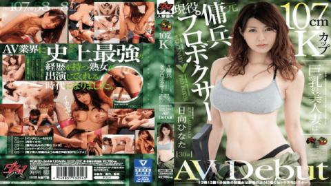 Das DASD-364 Hinata Hyuga This Beautiful Married Woman With 107cm K Cup Big Tits Is A Real Life Pro Boxer And Former Mercenary Hinata Hyuga , Age 30 In Her AV Debut After 13 Fights, Her Record Is 12 Wins, 1 Draw, No Losses This Beautiful Mature Woman Is - Das AV