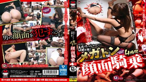 DMBK-054 The Strongest Beautiful Ass Pressure In Megaton Face Sitting On Masochist Men 4 Hours