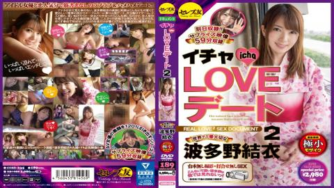 CESD-235 Icha LOVE Dating 2 No. 1 In The World Important Yui Hatano
