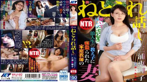 NGOD-009 Miura Wife Of Sleeping Taken Was Tutor To The Ronin Student Of Student That You Want To Hear The Story Cuckold Of My Eriko