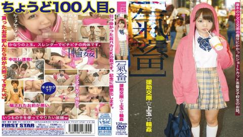 First Star LOVE-404 Himawari Natsuno AV Assistance Dating Uchi Gangbangs