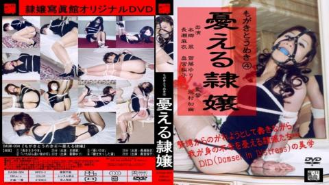 DASM-004 - Fearing That Slave Girl 4 To Moan And Struggle - Rei Jou Shashinkan