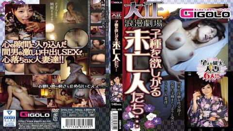 GIGL-435 The Widows Who Want The Taisho Roman Theater Children