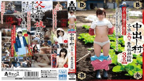 Mousouzoku KTKQ-001 FHD Cream Pie Village Father And Daughter Making Child It Includes Three Harvest Prayer Stories - Mousouzoku