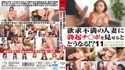 DSKM-152 - What Happens When The Show The Erection Switch Port To The Married Woman Of Frustration! ? Eleven - Office K S