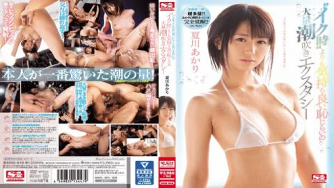 SNIS-848 Akari Natugawa Never Squirted So Much In My Life Before&quot The Shame And Ecstasy Of Massive Squirting Feels Even Better Than Cumming Akari Natsukawa - S1No1 Style