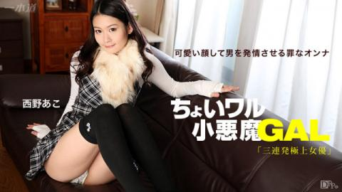 Caribbeancom 110316_003 Ako Nishino Best actress she can 3 volley