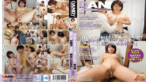 DANDY-556 Itsuki Ayuhara Mature Actress Ayuhara Isatsuki Helps To Draw Down A Live Bitch At Home