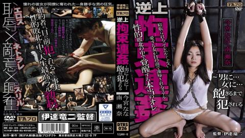 DTRS-026 - Fucked Up In The Frenzy Restraint Connecting Rod-man  A Woman  Tired
