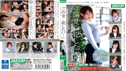 BAZX-037 Sexual Activity To Sell The Working Poor OL Our Body Working For this Woman ... Want To Commit ... Tokyo Company.