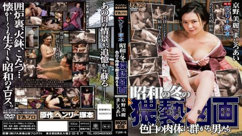 HQIS-010 - Flock Man Tachi In The Winter Of Obscenity Drawing Over Fair-skinned Body Of Henry Tsukamoto Original Showa - FA Pro . Platinum