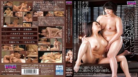 AUKG-371 Carnal Tantalizing Nipples Bing Paint Wet Lesbian