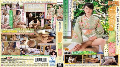 "SDDE-510 1 Night 2 Days 10 With Ejaculation · Writing Service With sexual Intercourse"" Job Of Hot Spring Owner (37 Years Old) Jun Igarashi"