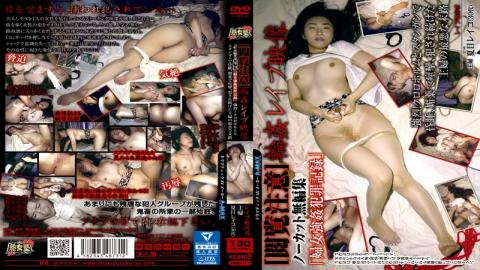EMBZ-117 [View Note] Gangbang Rape Video Uncut Unedited sexual Rape Criminal Record Intense! Chloroform And Stun Guns In The Coma Convulsions In The Aphrodisiac The Worst Of The Housewife Who Continued Committed A Fate Natsume Reiko