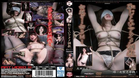 ADVF-104 First Off!First SM!Shyness Acme Torture Tomoko Tomoda