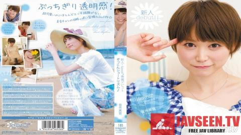 KAWD-330 Studio kawaii - New Face! kawaii Exclusive Debut - Pure Heart And Short Hair Mio Oichi