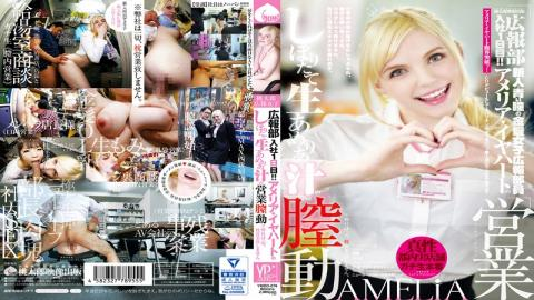 YMDD-076 - Momotaro Video Publishing Public Relations Department, He Joined The First Day! ! Sales Of Freshly Squeezed Juice Of Raw Amelia Amelia Earhart Chitsudo ※ We Are All, I Do Not Pillow Sales - Momotarou Eizou Shuppan