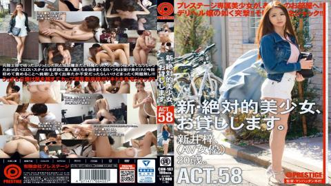 CHN-107 - New Absolutely Beautiful Girl, And Then Lend You. ACT.58 Azusa Arai - Prestige