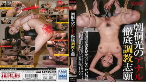 NHD-073 - Anal Thorough Training Volunteers In The Morning Tung Light