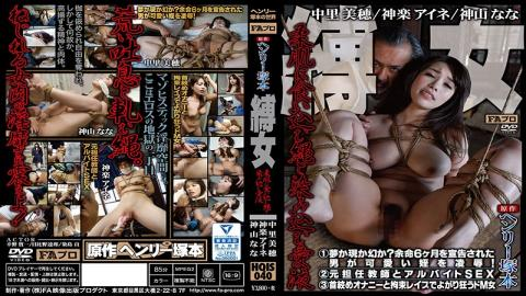 HQIS-040 - Henry Tsukamoto Original Strangle Woman Soft Rope Bite Into The Rope And Sweet Love Juice - FA Pro . Platinum