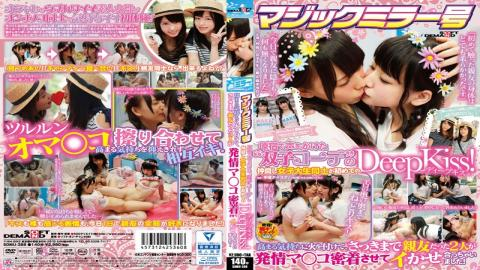 SDMU-388 - Multiplied By The Voice In The Magic Mirror No. Harajuku Good Friend College Student Each Other Of twins Corde Is The First Of Deep Kiss!with A Fire In The Feeling Growing, Two Were Best Friends Until A Little While Ago Is I Have Each Other Skein Lee In Close Contact With Estrus Co  Ma! Maki Kyoko