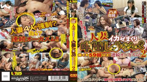 WA-317 - Cum Rolled To Married Squid Wrecked More Than The Total Iki 59 Times!Continuous Orgasm!Two - Ro-tasu