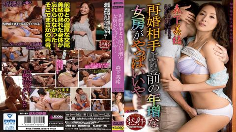 SPRD-983 - The Annual Wife Who Is Older Than The Remarriage Partner Is Good  Mio Morishita