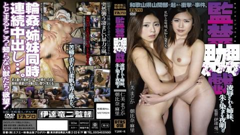 DTRS-018 - Sister To Be Confined Nabu戯 Humiliation, Dawn To Stain Zhu - FA Pro . Platinum
