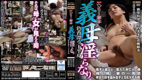 HQIS-035 - Henry Tsukamoto Original Mother-in-law Gets Fucked Love Colorfully Drifting Lower Body - FA Pro . Platinum