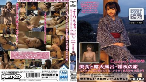 HERW-048 - Burari AV Actress Vol.4 (gastronomy And The Open-air Bath, Hakone Journey) Hot Spring Out Spear Was Shy AV Actress And Live Saddle While Traveling HatsuMisa Nozomi - Hero